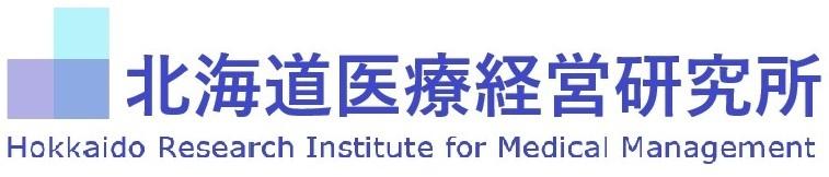 北海道医療経営研究所 ロゴ